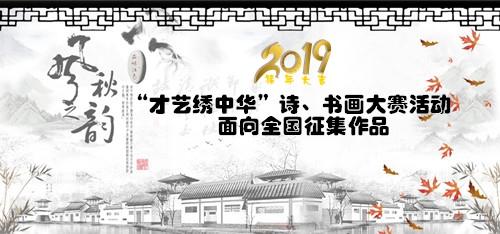 """2019""""才艺绣中华""""诗、书画大赛活动面向全国征集作品"""