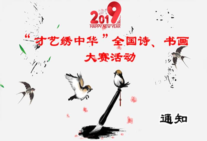 """2019""""才艺绣中华""""全国诗、书画大赛活动组委会通知"""