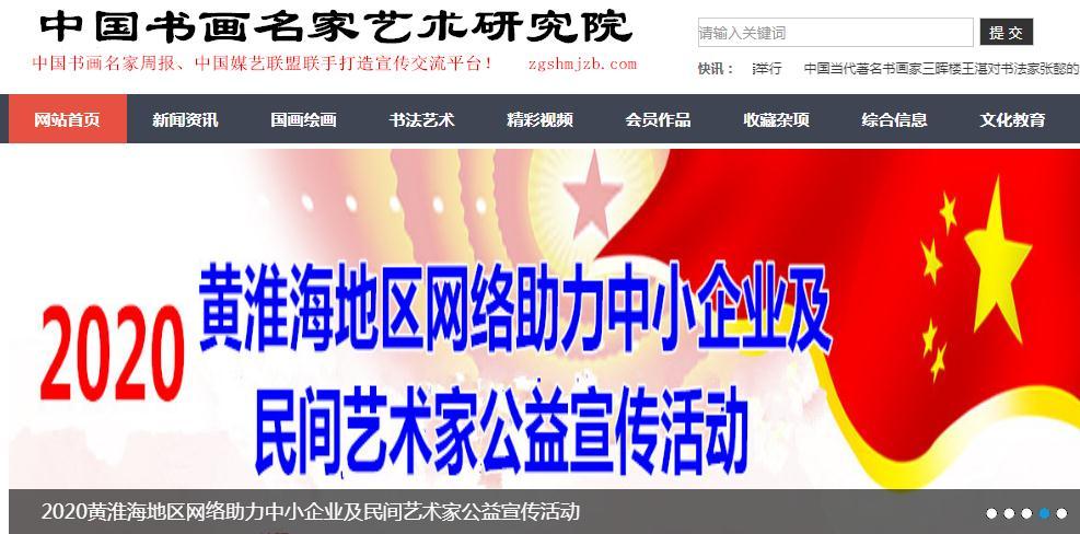 中国书画名家艺术研究院(网)面向全国征集会员
