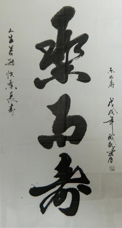"""居成凯书法荣获中国""""琅琊杯""""书画家精英赛银奖"""