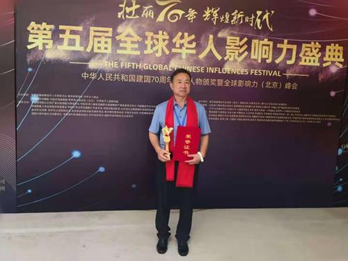 张香民受邀参加全球华人建国七十周年影响力盛典