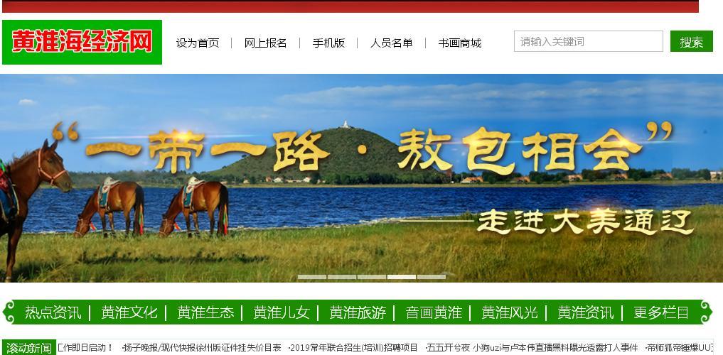 热烈祝贺黄淮海经济网上线
