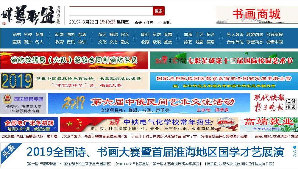 中国媒艺联盟网面向全国招聘采编员和合作伙伴