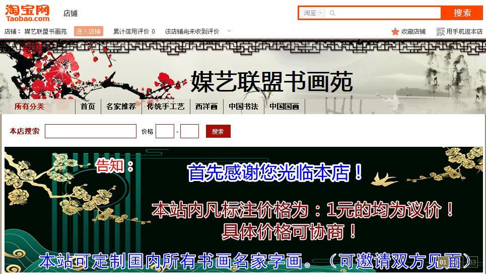 特大喜讯:媒艺联盟书画苑书画商城上线!