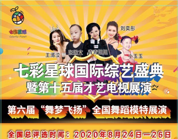 2020年度CCTV七彩星球展演系列活动面向全国招赛区合作