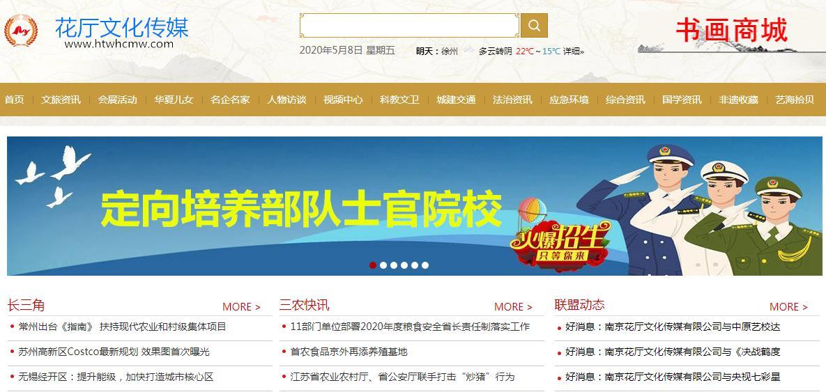 南京花厅文化传媒有限公司招聘兼职工作人员