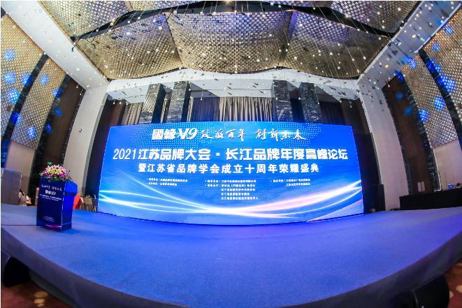 2021江苏品牌大会・长江品牌年度高峰论坛在宁召开