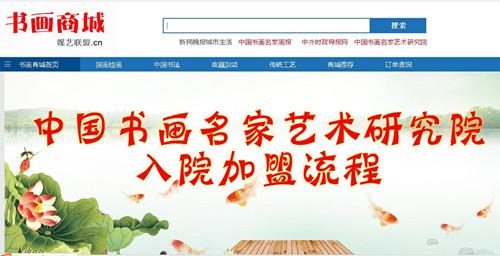 热烈祝贺:媒艺联盟书画商城上线!