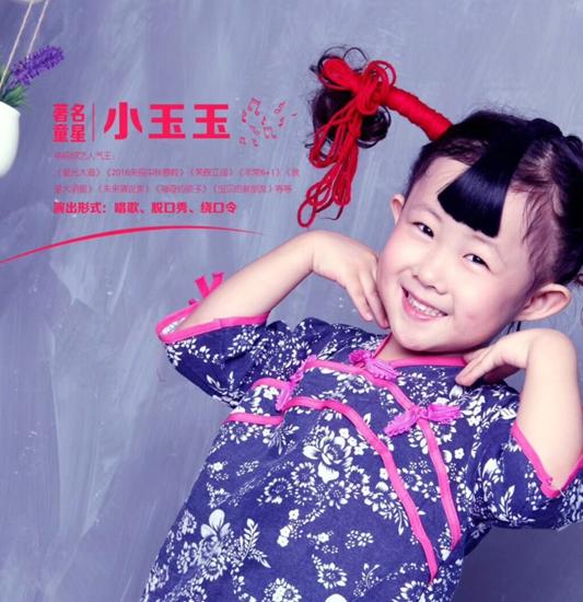 童星小玉玉担任CCTV七彩星球第十届国际才艺电视展演活动全国形象大使