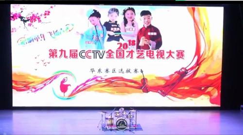 第九届CCTV全国才艺大赛华东赛区选拔赛圆满举行!
