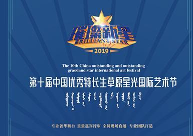 """第十届""""璀璨新星""""中国优秀特长生草原星光国际艺术节"""