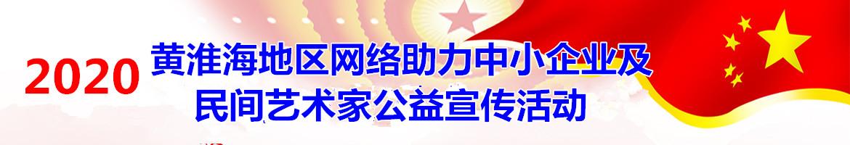 2020黄淮海地区网络助力中小企业及民间艺术家公益宣传活动