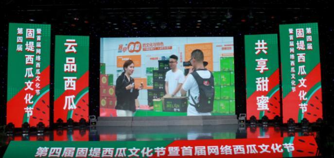 第四届固堤西瓜文化节在潍坊寒亭开幕