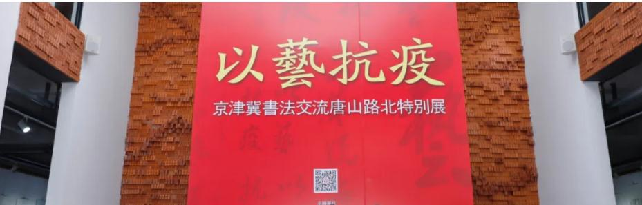 以艺抗疫――京津冀书法展在唐山开幕