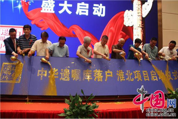 中华遗嘱库淮北公益预约服务中心成立