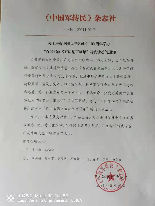 抒百年之路 颂时代华章--庆祝中国共产党成立100周年书画作品征文