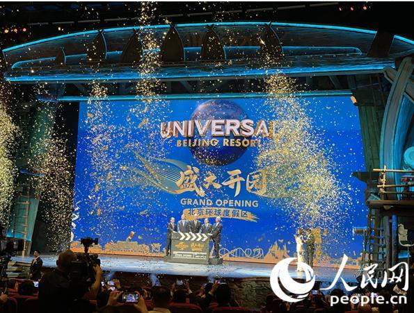 北京环球度假区开园 正式迎接首批游客