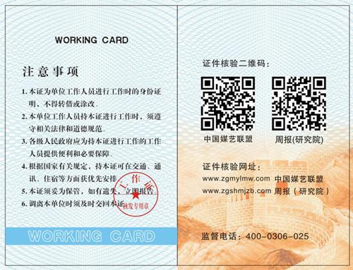 中国书画名家艺术研究院公告