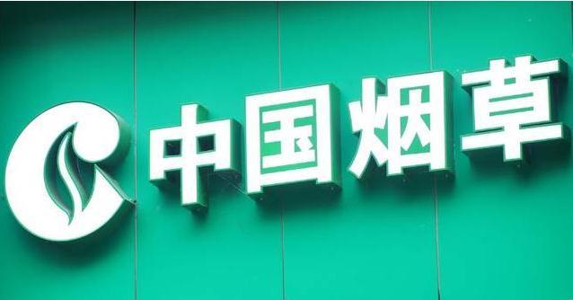中国烟草稽查直签岗位招聘
