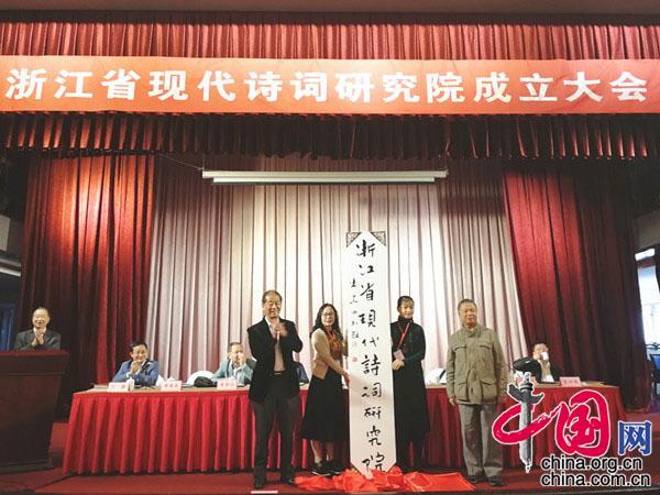 浙江现代诗词研究院成立大会在杭州举行