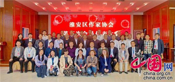淮安市淮安区作家协会召开第五次会员代表大会并换届选举