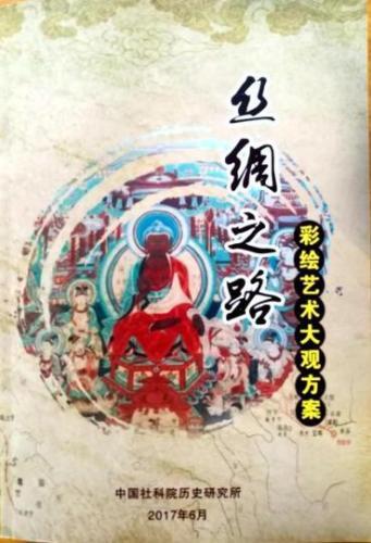 甘肃嘉峪关绘制500米藏画唐卡长卷 将重现丝路千年盛景