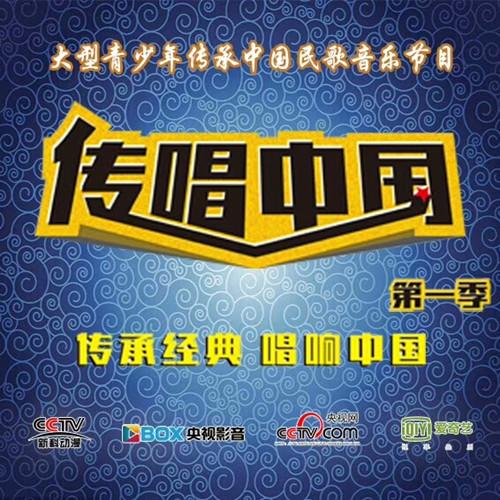 媒艺联盟受邀出席参加《传唱中国》栏目启动新闻发布会