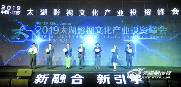 2019中国・江苏太湖影视文化产业投资峰会开幕