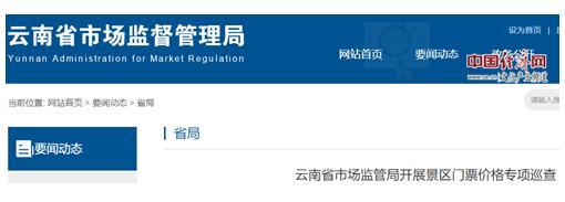 云南:90个4A级以上景区门票一律优惠50%