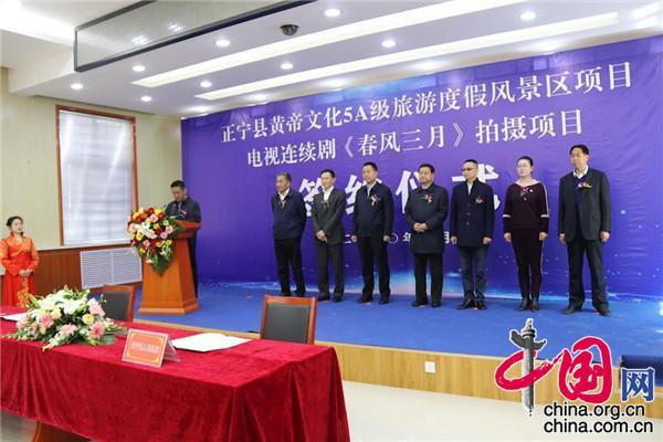 中房联合文旅集团在甘肃庆阳签约黄帝文化5A级旅游度假风景区