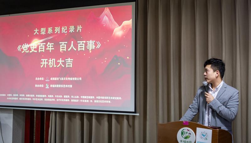 大型系列纪录片《党史百年.百人百事》在成都举行开机仪式