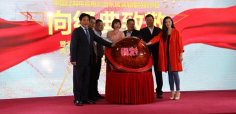 """北京电影学院""""向经典致敬""""特别节目新闻发布会在京举行"""