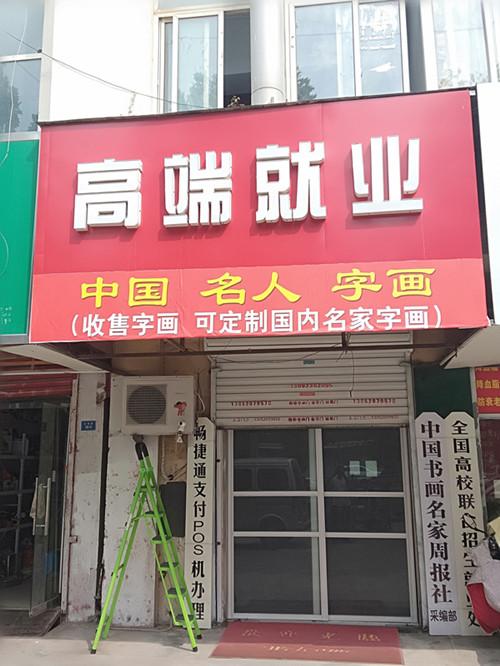 购字画到--新沂中国名人字画店