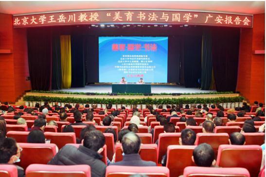 """四川广安举办""""美育书法与国学""""主题教育讲座"""