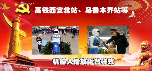 高铁站机器人视频广告征合作伙伴!