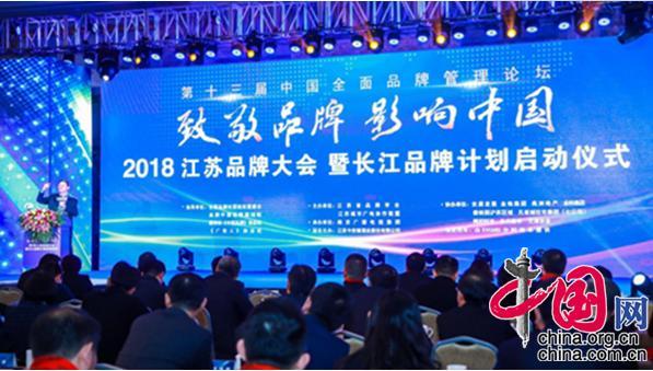 2018江苏品牌大会在南京举行