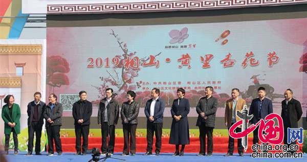 2019淮北相山・黄里杏花节正式开幕