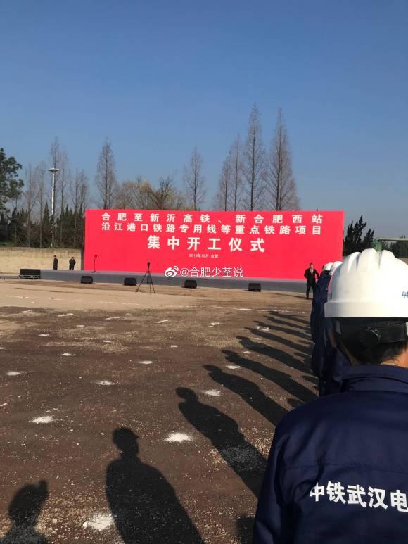 合肥至新沂高速铁路12月28日开工