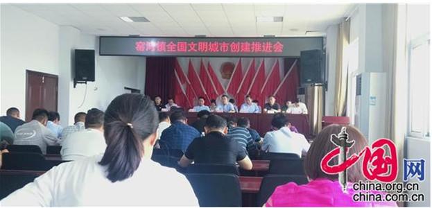 """江苏新沂市窑湾镇""""四个到位""""力促全国文明城市创建工作"""