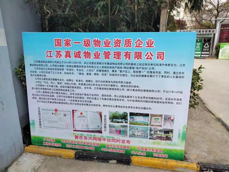 发展中的---江苏真诚物业管理有限公司