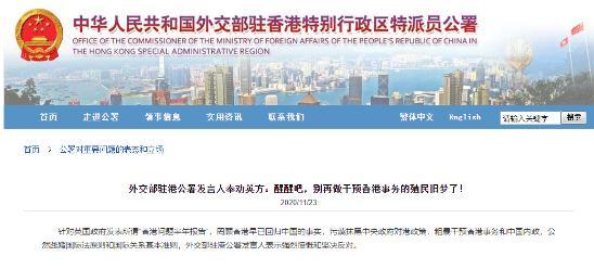 驻港公署正告英方:醒醒吧,别再做干预香港事务的殖民旧梦了!