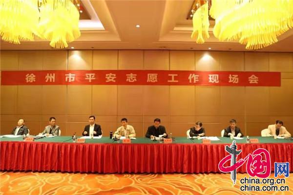 徐州市平安志愿工作现场会在新沂市召开