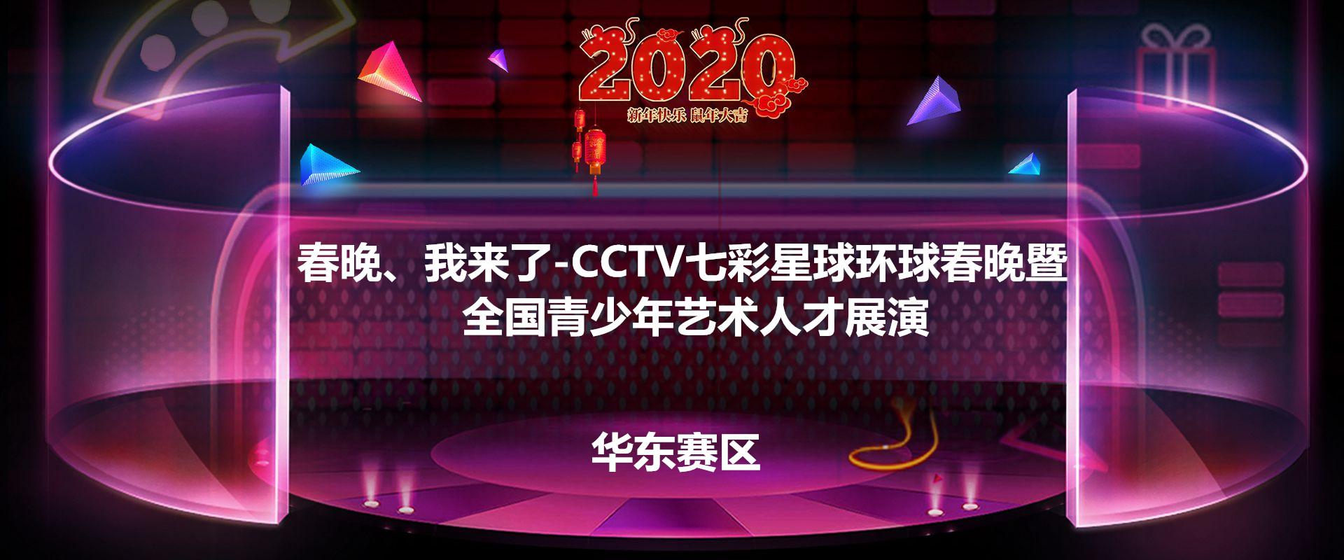 2020春晚、我来了-CCTV七彩星球环球春晚暨全国青少年艺术人才展演华东(江苏)赛区活动花絮集锦